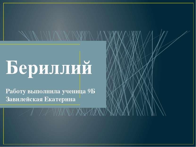 Бериллий Работу выполнила ученица 9Б Завилейская Екатерина