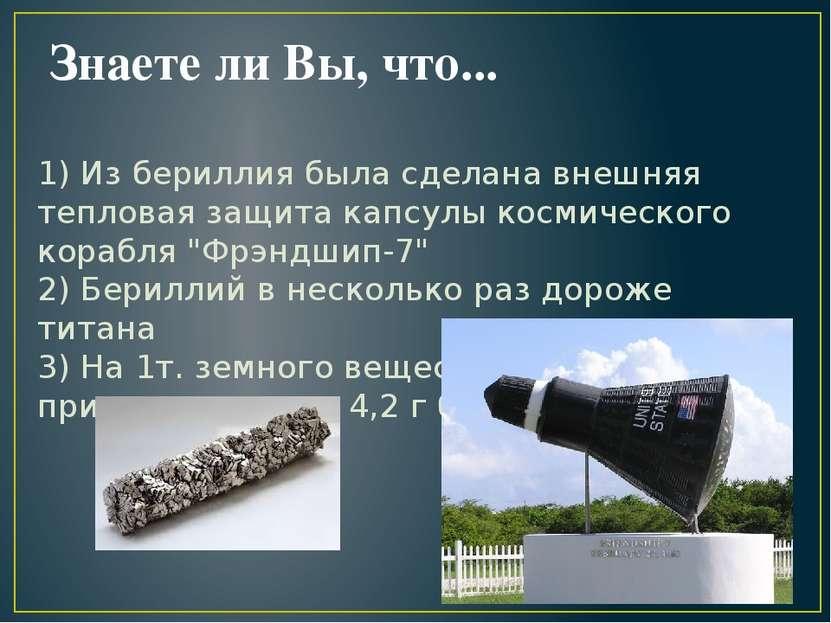 Знаете ли Вы, что... 1) Из бериллия была сделана внешняя тепловая защита капс...