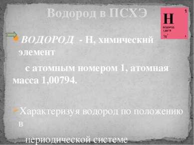 ВОДОРОД - H, химический элемент с атомным номером 1, атомная масса 1,00794. Х...