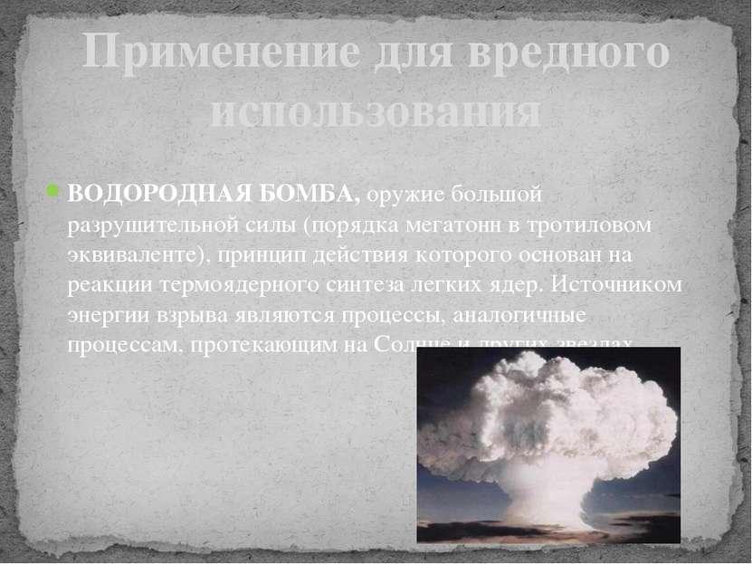 ВОДОРОДНАЯ БОМБА, оружие большой разрушительной силы (порядка мегатонн в трот...