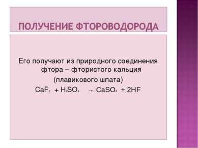 Его получают из природного соединения фтора – фтористого кальция (плавикового...