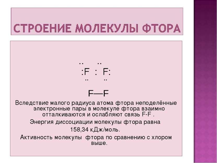 .. .. :F : F: ¨ ¨ F—F Вследствие малого радиуса атома фтора неподелённые элек...
