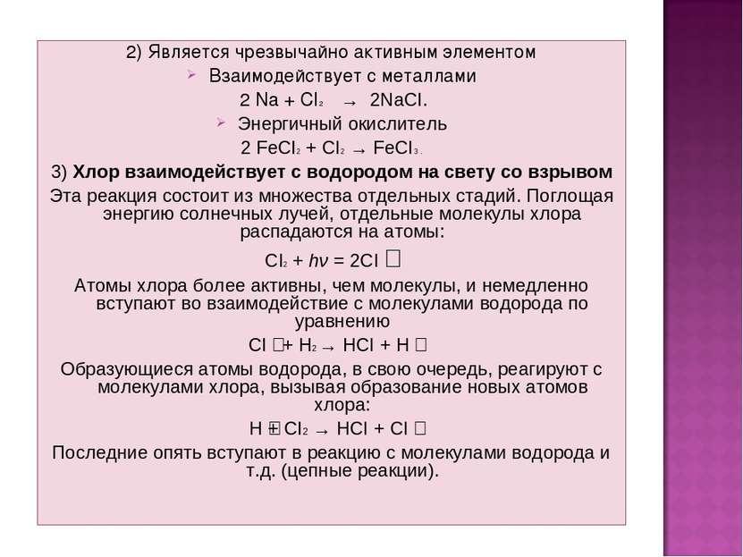 2) Является чрезвычайно активным элементом Взаимодействует с металлами 2 Na +...