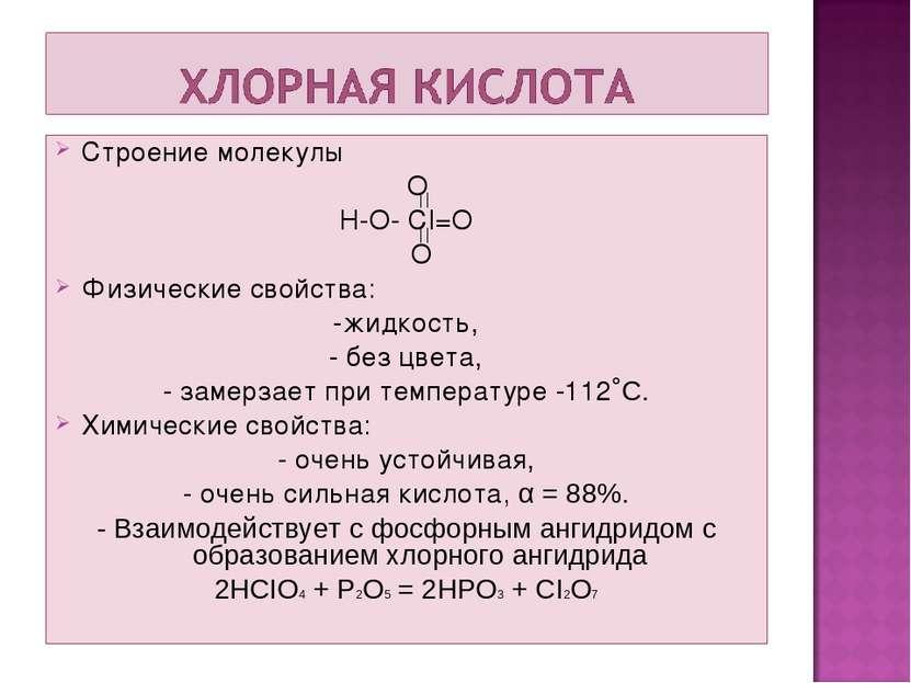 Строение молекулы O H-O- CI=O O Физические свойства: -жидкость, - без цвета, ...
