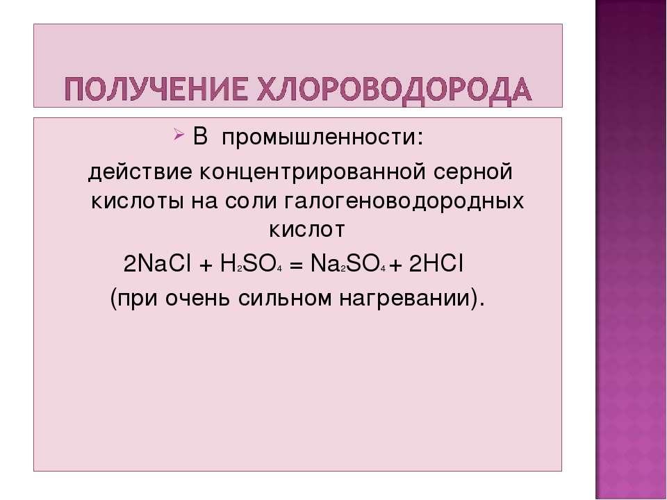 В промышленности: действие концентрированной серной кислоты на соли галогенов...
