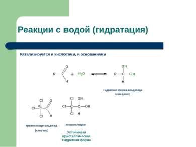 Реакции с водой (гидратация) Катализируется и кислотами, и основаниями гидрат...