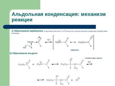 Альдольная конденсация: механизм реакции 1) Образование карбаниона: отщеплени...