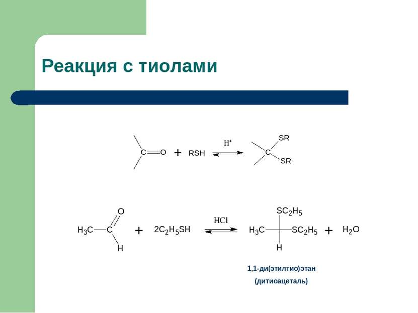 Реакция с тиолами 1,1-ди(этилтио)этан (дитиоацеталь)