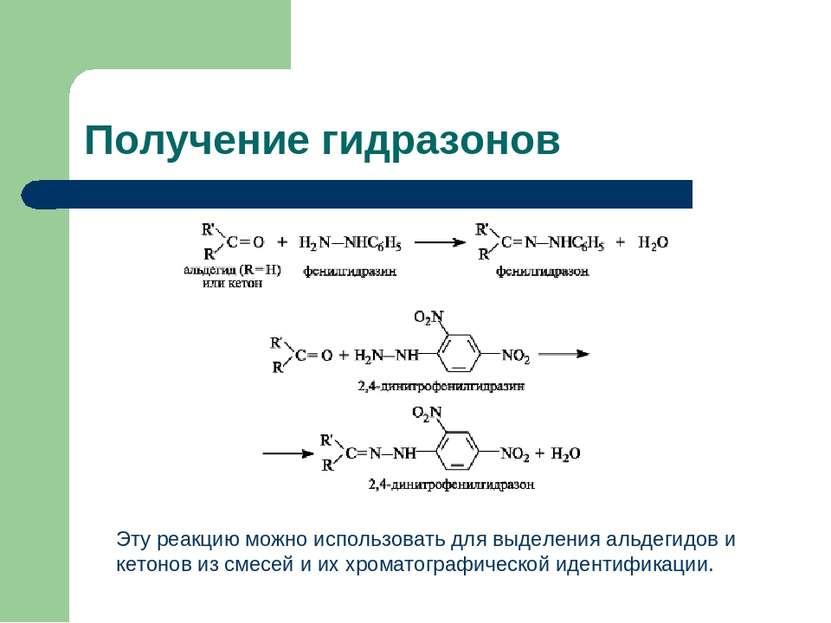 Получение гидразонов Эту реакцию можно использовать для выделения альдегидов ...