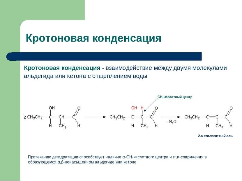 Кротоновая конденсация Кротоновая конденсация - взаимодействие между двумя мо...
