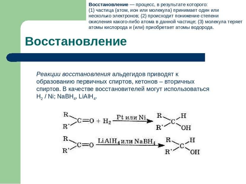 Восстановление Реакции восстановленияальдегидов приводят к образованию перви...