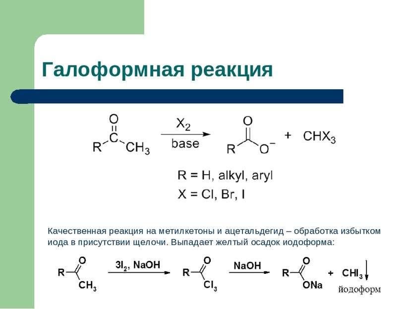 Галоформная реакция Качественная реакция на метилкетоны и ацетальдегид – обра...