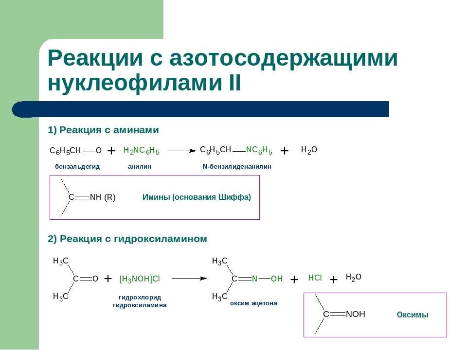 1) Реакция с аминами 2) Реакция с гидроксиламином Реакции с азотосодержащими ...