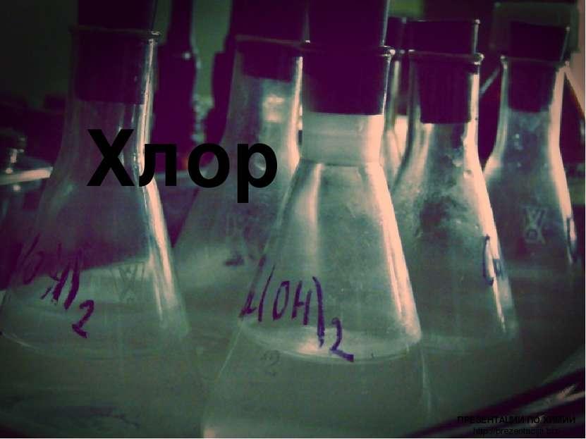 Положение в таблице Хлор - химический элемент седьмой группы, главной подгруп...