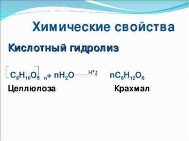 Химические свойства Кислотный гидролиз С6Н10О5 n+ nH2O H+,t nC6H12O6 Целлюлоз...
