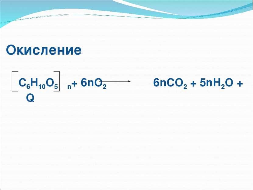Окисление С6Н10О5 n+ 6nO2 6nCO2 + 5nH2O + Q