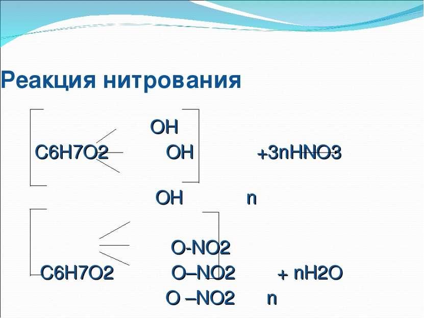 Реакция нитрования OH С6Н7О2 ОН +3nHNO3 ОН n О-NO2 С6Н7О2 O–NO2 + nH2O O –NO2 n