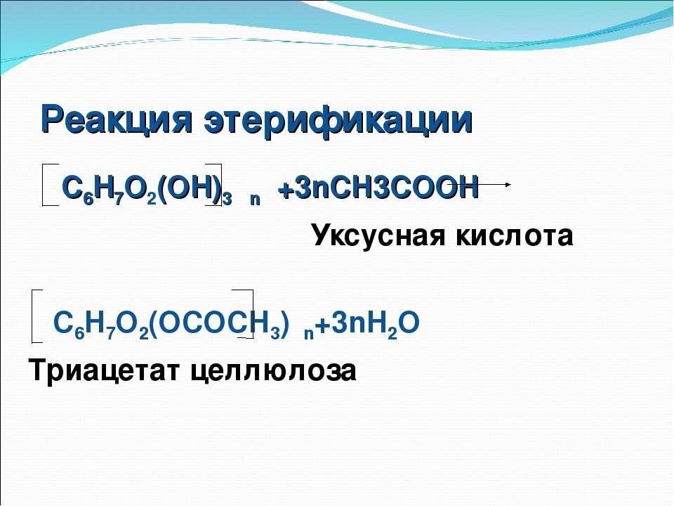 Реакция этерификации С6Н7О2(ОН)3 n +3nCH3COOH Уксусная кислота C6H7O2(OCOCH3)...
