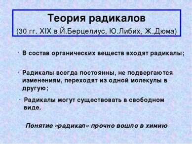 Теория радикалов (30 гг. XIX в Й.Берцелиус, Ю.Либих, Ж.Дюма) В состав органич...