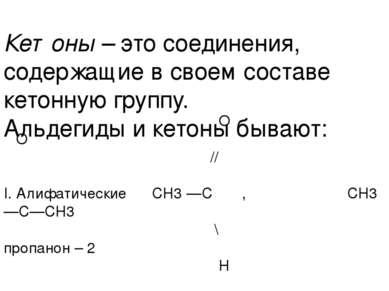 Кетоны – это соединения, содержащие в своем составе кетонную группу. Альдегид...