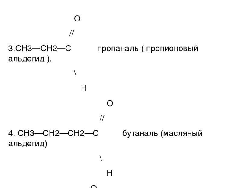 О // 3.СН3—СН2—С пропаналь ( пропионовый альдегид ). \ Н О // 4. СН3—СН2—СН2—...