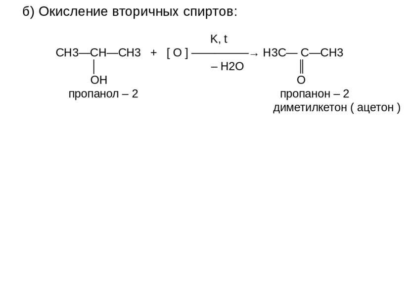 б) Окисление вторичных спиртов: K, t СН3—СН—СН3 + [ О ] —————→ H3C― C―CH3 │ –...