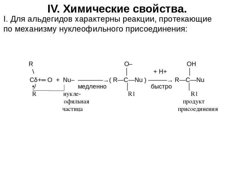 IV. Химические свойства. I. Для альдегидов характерны реакции, протекающие по...