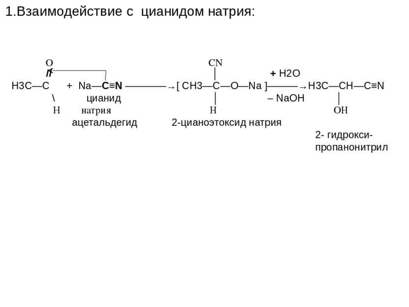 Взаимодействие с цианидом натрия: О CN // │ + H2O Н3С—С + Na—C≡N ————→[ CH3—C...