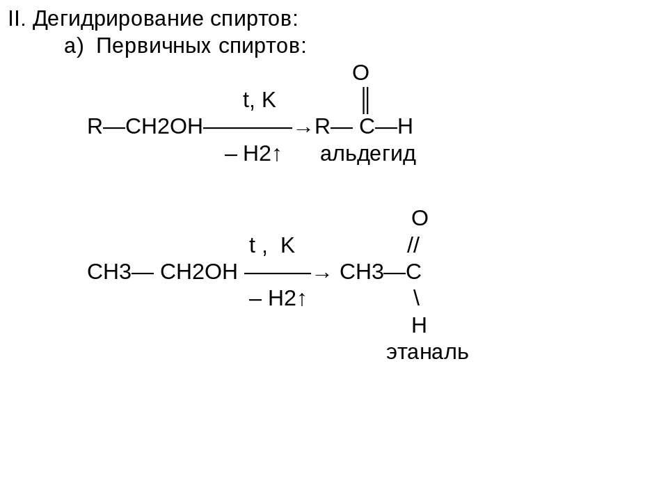 О t , K // СН3— СН2ОН ———→ СН3—С – H2↑ \ Н этаналь II. Дегидрирование спиртов...