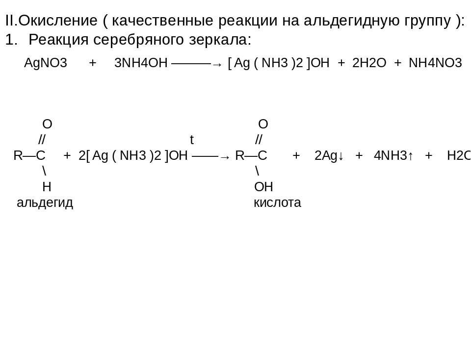 II.Окисление ( качественные реакции на альдегидную группу ): Реакция серебрян...