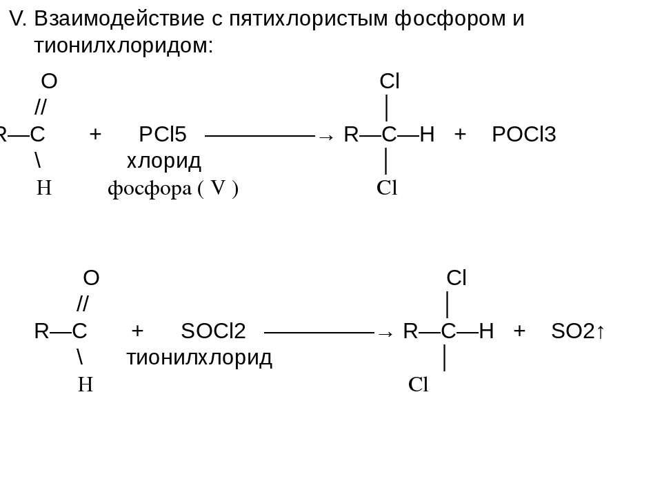 V. Взаимодействие с пятихлористым фосфором и тионилхлоридом: O Cl // │ R—C + ...