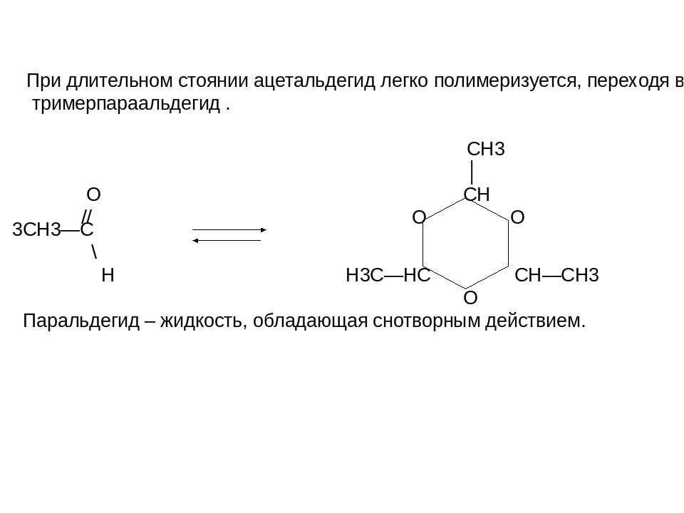 При длительном стоянии ацетальдегид легко полимеризуется, переходя в тримерпа...