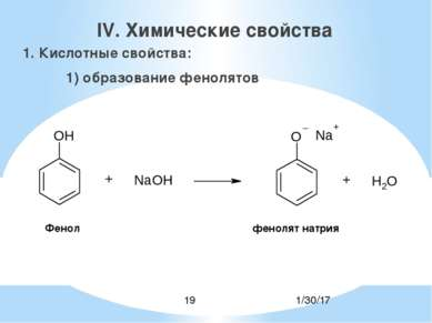 IV. Химические свойства 1. Кислотные свойства: 1) образование фенолятов Фенол...