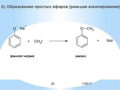 2). Образование простых эфиров (реакции алкилирования): фенолят натрия анизол
