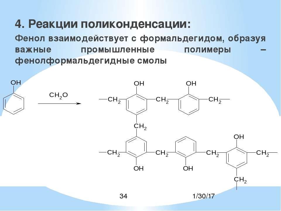 4. Реакции поликонденсации: Фенол взаимодействует с формальдегидом, образуя в...