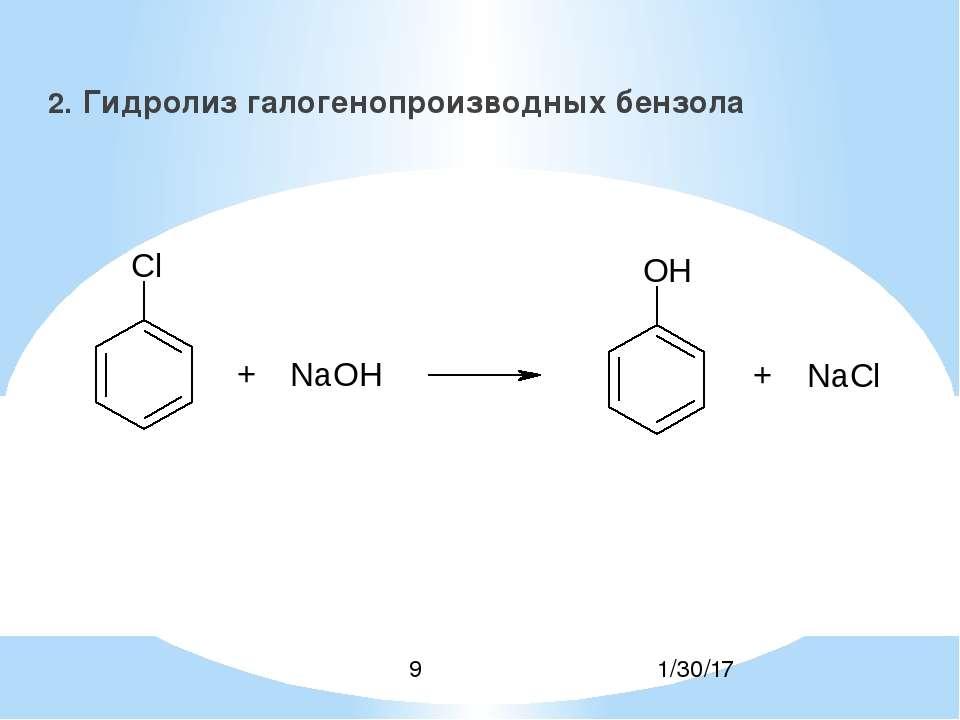 2. Гидролиз галогенопроизводных бензола