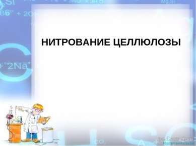 НИТРОВАНИЕ ЦЕЛЛЮЛОЗЫ http://prezentacija.biz