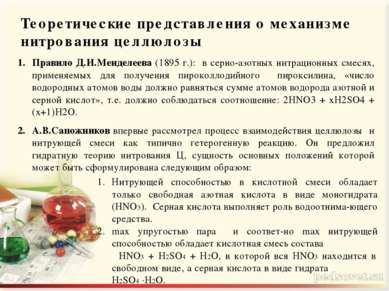 Теоретические представления о механизме нитрования целлюлозы Правило Д.И.Менд...