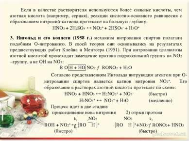 Если в качестве растворителя используются более сильные кислоты, чем азотная ...