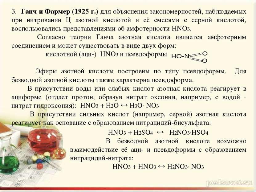 3. Ганч и Фармер (1925 г.) для объяснения закономерностей, наблюдаемых при ни...