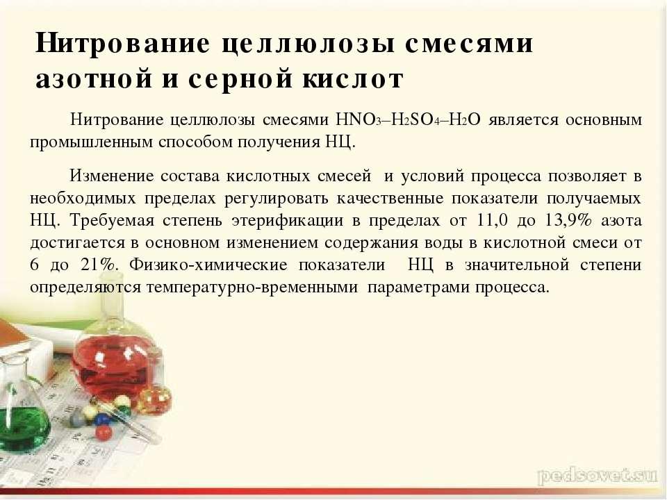 Нитрование целлюлозы смесями азотной и серной кислот Нитрование целлюлозы сме...