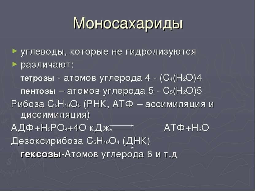 Моносахариды углеводы, которые не гидролизуются различают: тетрозы - атомов у...