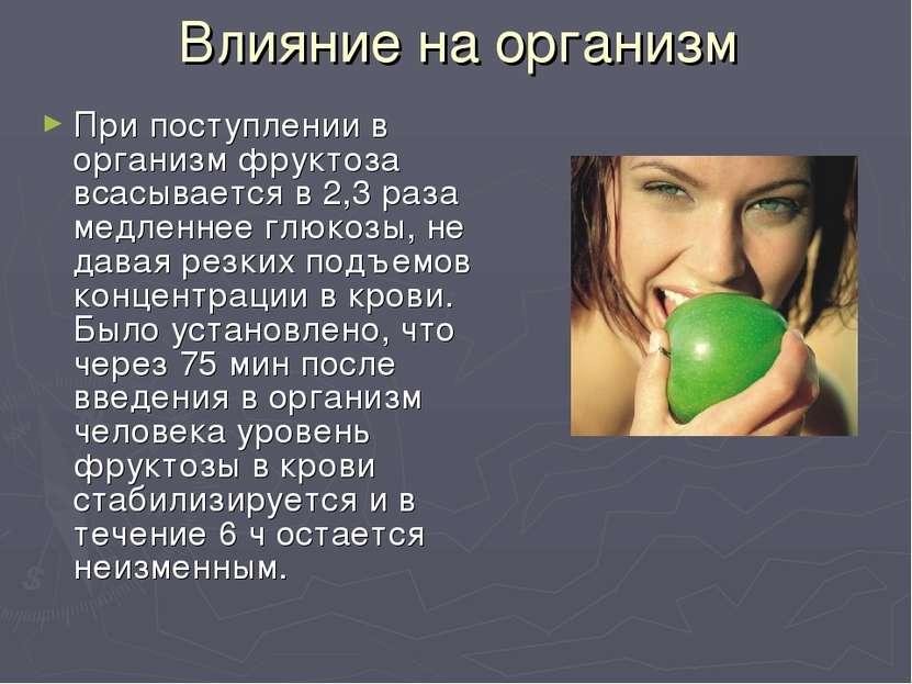 Влияние на организм При поступлении в организм фруктоза всасывается в 2,3 раз...