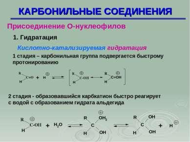 КАРБОНИЛЬНЫЕ СОЕДИНЕНИЯ Присоединение О-нуклеофилов 1. Гидратация Кислотно-ка...