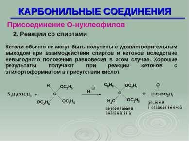 КАРБОНИЛЬНЫЕ СОЕДИНЕНИЯ Присоединение О-нуклеофилов 2. Реакции со спиртами Ке...