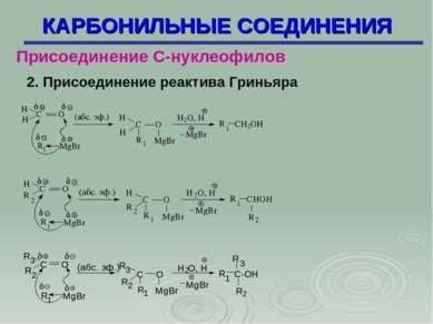 КАРБОНИЛЬНЫЕ СОЕДИНЕНИЯ Присоединение С-нуклеофилов 2. Присоединение реактива...