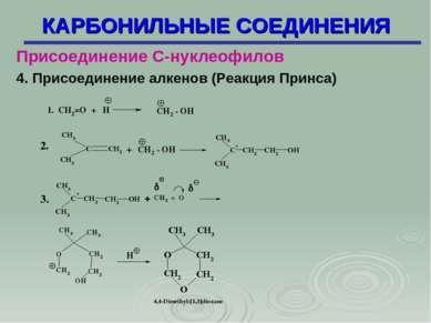 КАРБОНИЛЬНЫЕ СОЕДИНЕНИЯ Присоединение С-нуклеофилов 4. Присоединение алкенов ...
