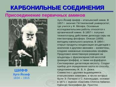 КАРБОНИЛЬНЫЕ СОЕДИНЕНИЯ ШИФФ Хуго Йозеф 1834 – 1915 Присоединение первичных а...