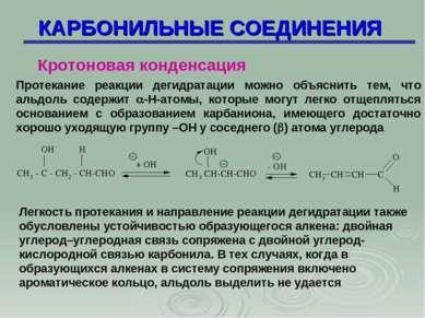 КАРБОНИЛЬНЫЕ СОЕДИНЕНИЯ Кротоновая конденсация Протекание реакции дегидратаци...