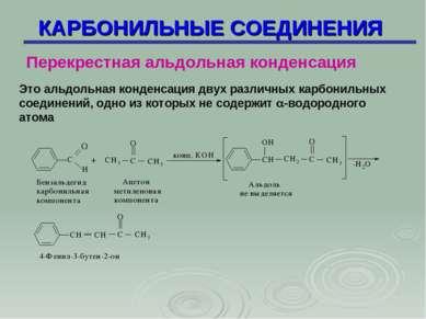 КАРБОНИЛЬНЫЕ СОЕДИНЕНИЯ Перекрестная альдольная конденсация Это альдольная ко...